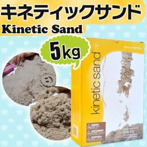 キネティックサンド 5kg Kinetic Sand 屋内で遊べる砂 砂遊び ダンシングサンド