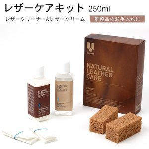 Leather Master レザーケアキット 皮革 レザークリーナー・クリームセット 250ml soft cleaner 250ml+protection cleaner 250ml