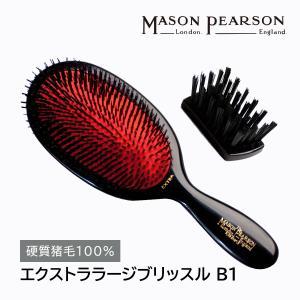 mason pearson メイソンピアソンエクストララージブリッスル B1●正規品直輸入検索ワード ブラシ 猪毛