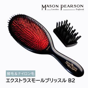 mason pearson メイソンピアソン エクストラスモールブリッスル B2 ●正規品直輸入検索ワード ブラシ 猪毛 ジュニアミックス
