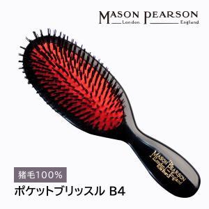 mason pearson メイソンピアソン ポケットブリッスル B4 ●正規品直輸入検索ワード ブラシ 猪毛 ポケットブリッスル