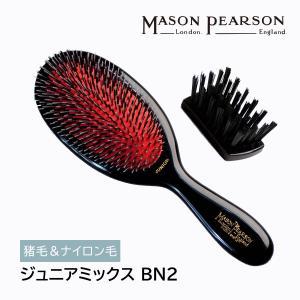 mason pearson メイソンピアソン ジュニアミックス BN2 ●正規品直輸入検索ワード ブラシ 猪毛 ジュニアミックス