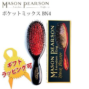 mason pearson メイソンピアソン ポケットミックス BN4 ●正規品直輸入検索ワード ブラシ 猪毛 ポケットミックス