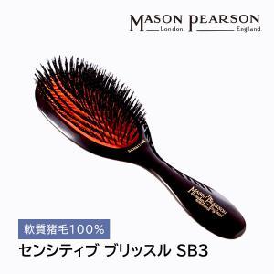 メイソンピアソン センシティブ ブリッスル 軟質猪毛100% SB3 MASON PEARSON 送料無料 正規品直輸入 ブラシ