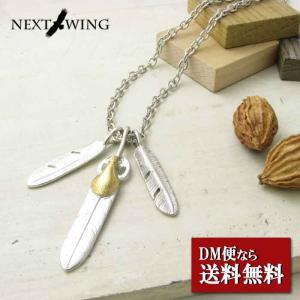 ペンダント ネックレス 3枚の羽根 チェーン フェザー NEXT WING  KN37043|miles