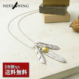 ネックレス ペンダント 小さな3枚の羽根 チェーン フェザー NEXT WING  KN37044|miles
