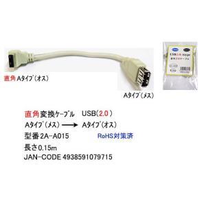 USB2.0直角変換ケーブル(Aタイプ/メス→オス)/15cm(UC-2A-A015)|milford