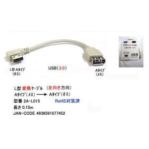 ■製造元/商品型番:カモン製 2A-L015 ■仕様:USB2.0-L型変換ケーブル        ...