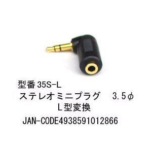 3.5φステレオ-L型変換アダプタ(オス⇔メス)/金メッキ(3A-35S-L)|milford
