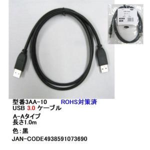 USB3.0ケーブル(タイプA/オス⇔タイプA/オス)/1m/ブラック(UC-3AA-10)|milford