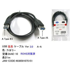 USB3.0延長ケーブル(タイプA/オス⇔タイプA/メス)/1m/ブラック(UC-3AAE-10)|milford