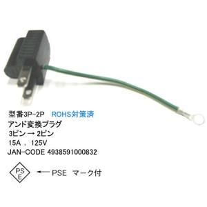 電源変換プラグ(3P→2P/アース付/15A/1...の商品画像