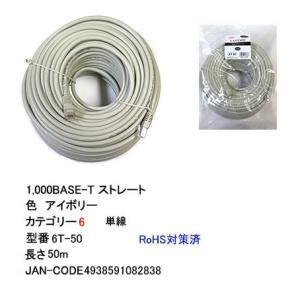 LANケーブル(CAT6/ストレート/単線/アイボリー)/50m(LC-6T-50)|milford