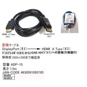 ディスプレイポート(オス)→HDMI(A/オス)変換ケーブル/1.5m(DP-ADP-15)|milford