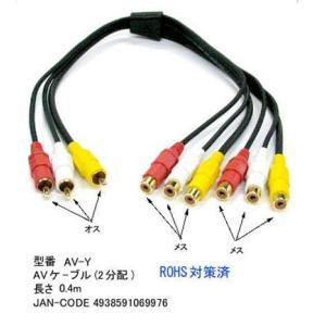 AV2分配ケーブル-ピンプラグ(黄/赤/白)オス⇔メスx2/0.4m (AV-Y)|milford