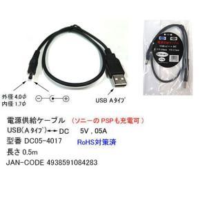 USB(タイプA/オス)⇔DCプラグ(外径4.0φ/内径1.7φ)変換ケーブル/50cm(DC05-4017)|milford