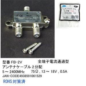 アンテナ2分配器(デジタル衛星放送対応)(FB-2V)|milford