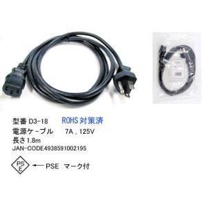 電源ケーブル(3P-3P/アース付:オス⇔メス)/1.8m(EP-D3-18)
