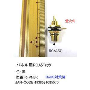 パネル用RCAジャック(メス)/黒(AV-R-PNBK)