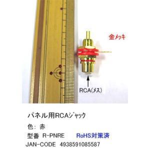 パネル用RCAジャック(メス)/赤(AV-R-PNRE)