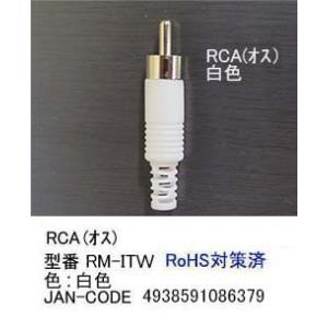 RCAプラグ一体型(オス)/白/加工用(AV-R...の商品画像