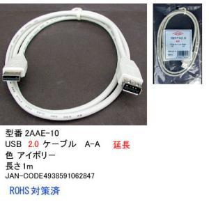 USB2.0延長ケーブル(タイプA/オス⇔タイプA/メス)/1m/アイボリー(UC-2AAE-10)|milford