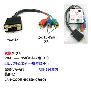 VGA⇔コンポーネント変換ケーブル/黒/30cm(VG-VR-RF3)|milford