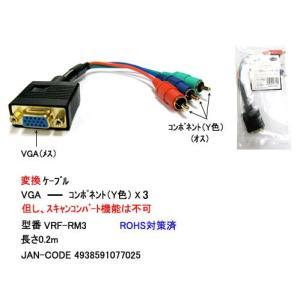 VGA⇔コンポーネント(オス)変換ケーブル/20cm(VG-VRF-RM3)|milford