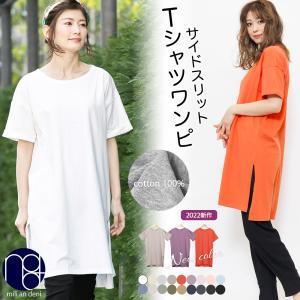 商品名:スリット入りTシャツワンピース 品番:o3612 カラー:オフホワイト、ネイビー、チャコール...
