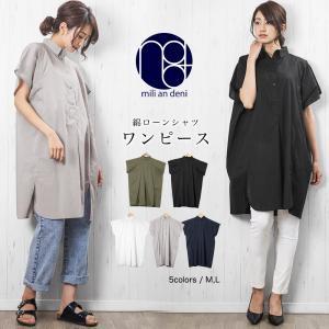 e0f1e9be727ce 綿ローン 生地(ワンピース、チュニック)の商品一覧 ファッション 通販 ...