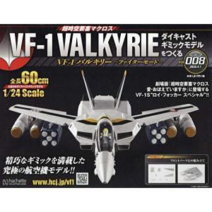 マクロス VF-1 バルキリーをつくる 8 2020年 4 娯楽読物 1 号  雑誌|milimilimea64