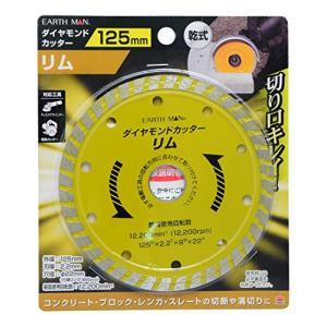 高儀 EARTH MAN 乾式 ダイヤモンドカッター リム 125mm|milimilimea64