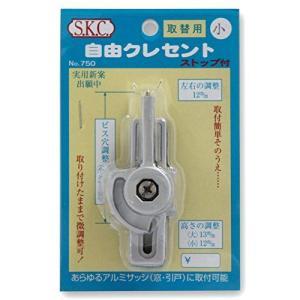 小庄金物 SKC 自由クレセント ストップ付 (取替用) 小 シルバ-|milimilimea64
