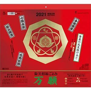 トーダン 除災招福ごよみ・万願 2021年 カレンダー 壁掛け CL-1004 milimilimea64