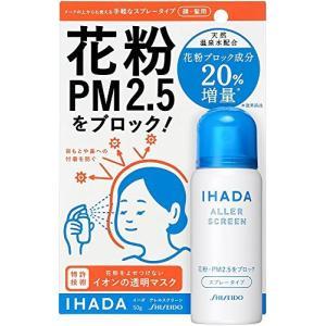 資生堂薬品 イハダアレルスクリーンN スプレータイプ イオンの透明マスク 頭・髪用 花粉・PM2.5をブロック 50g milimilimea64