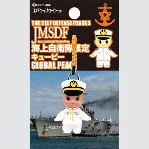 (ネコポス対応)海上自衛隊限定キューピー 制服(夏服) ストラップ|militant