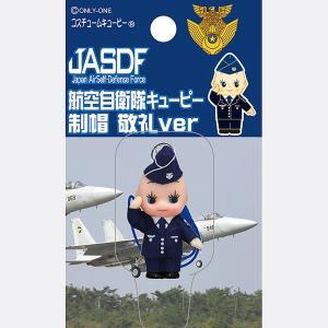 (ネコポス対応)航空自衛隊QP 制帽 敬礼キューピーストラップ(ブリスターパック)|militant
