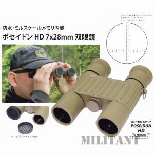 POSEIDON HD 防水・ミルスケール内蔵双眼鏡(7x28mm)|militant
