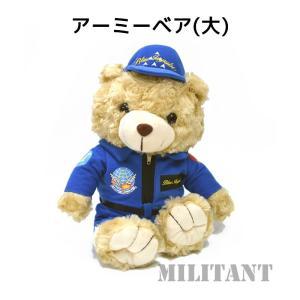 ブルーインパルスパイロットスーツベアー (大) militant