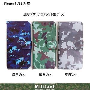 (ネコポス対応)iPhone6/6S対応 迷彩デザイン ウォレット型ケース 陸・海・空|militant