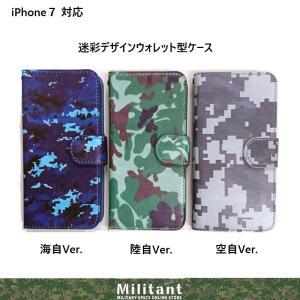 (ネコポス対応)iPhone7/7S対応 迷彩デザイン ウォレット型ケース 陸・海・空|militant