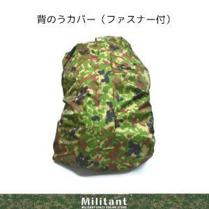 リュックサックカバー  陸自迷彩 ファスナー付き|militant