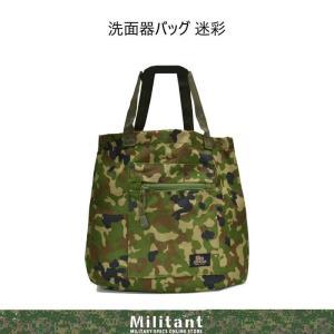 陸上自衛隊迷彩モデル 陸上自衛隊迷彩柄のトートバッグです。駐屯地では自衛官が風呂に行くのに洗面器や着...