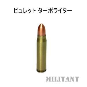 ビュレットターボライター 弾丸型ガス注入式ライター militant