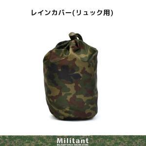 リュックサックレインカバー リップストップ 陸自迷彩|militant