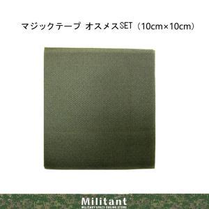 (ネコポス対応)ODマジックテープオスメスセット(10cmx10cm)