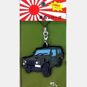 (ネコポス対応)車両シリーズラバーストラップ 新73式トラックストラップ|militant