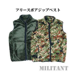 防寒 フリースボアジップベスト 陸自迷彩/OD militant