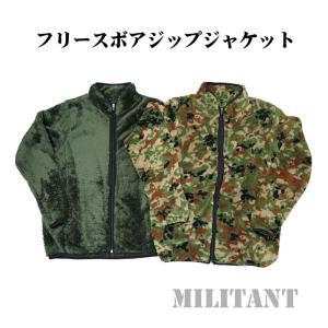 防寒 フリースボアジップジャケット 陸自迷彩/OD militant