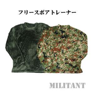 防寒 フリースボアトレーナー 陸自迷彩/OD militant
